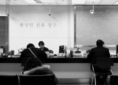北京銀行では漢人より韓国人が優遇されるパート2
